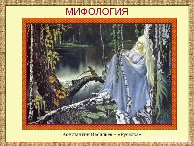 МИФОЛОГИЯКонстантин Васильев – «Русалка»