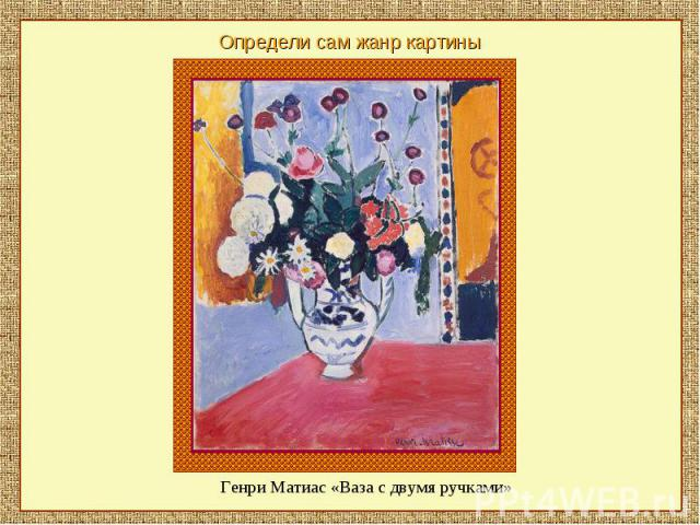 Определи сам жанр картины Генри Матиас «Ваза с двумя ручками»