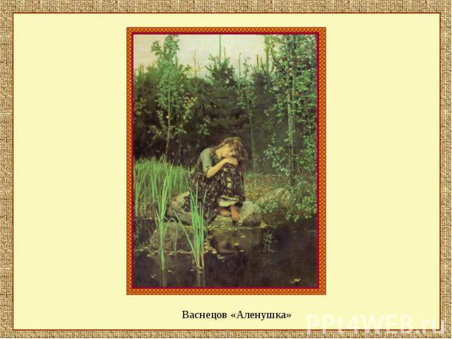 Васнецов «Аленушка»