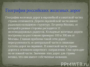 География российских железных дорог География железных дорог в европейкой и азиа