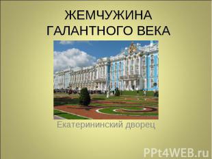 Жемчужина земли Костромской — церковь Воскресения на Дебре Екатерининский дворец