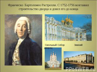 Франческо Бартоломео Растрелли. С 1752-1756 возглавил строительство дворца и дов