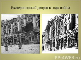 Екатерининский дворец в годы войны