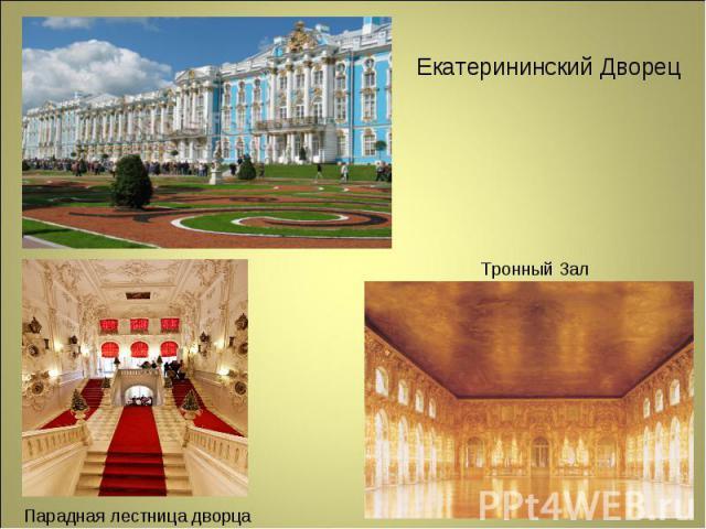 Екатерининский Дворец Тронный Зал Парадная лестница дворца