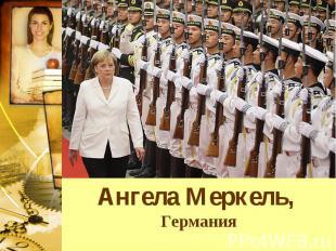 Ангела Меркель, Германия