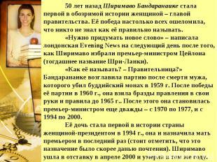 50 лет назад Ширимаво Бандаранаике стала первой в обозримой истории женщиной – г