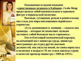Называемая острыми языками «единственным мужиком в Кабмине» Голда Меир представл