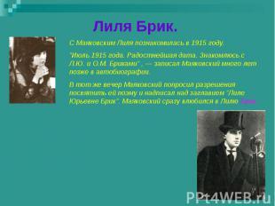"""Лиля Брик. С Маяковским Лиля познакомилась в 1915 году. """"Июль 1915 года. Радостн"""