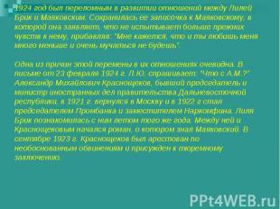 1924 год был переломным в развитии отношений между Лилей Брик и Маяковским. Сохр