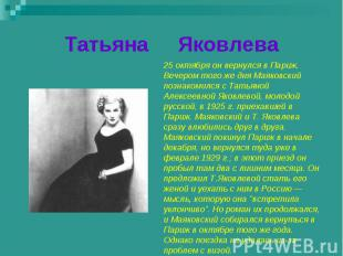 Татьяна Яковлева 25 октября он вернулся в Париж. Вечером того же дня Маяковский