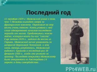 Последний год 11 октября 1929 г. Маяковский узнал о том, что Т.Яковлева выходит