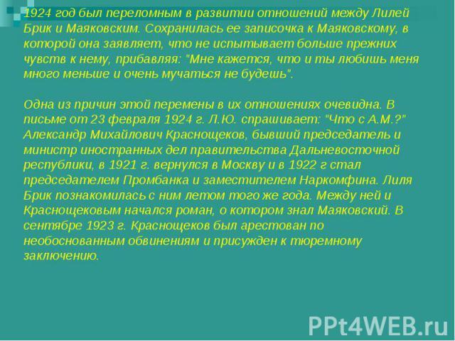 1924 год был переломным в развитии отношений между Лилей Брик и Маяковским. Сохранилась ее записочка к Маяковскому, в которой она заявляет, что не испытывает больше прежних чувств к нему, прибавляя: