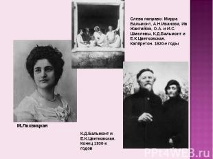 Слева направо: Мирра Бальмонт, А.Н.Иванова, Ив Жантийом, О.А. и И.С. Шмелевы, К.