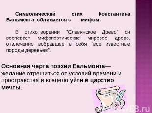"""Символический стих Константина Бальмонта сближается с мифом: В стихотворении """"Сл"""