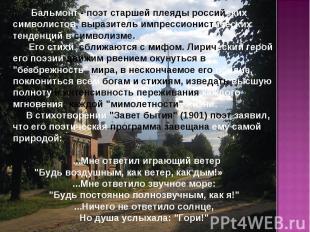 Бальмонт - поэт старшей плеяды российских символистов, выразитель импрессионисти