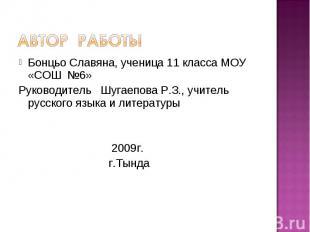 Автор работы Бонцьо Славяна, ученица 11 класса МОУ «СОШ №6» Руководитель Шугаепо