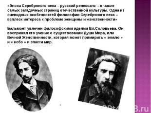 «Эпоха Серебряного века – русский ренессанс – в числе самых загадочных страниц о