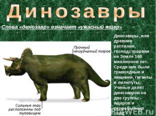 Динозавры Слова «динозавр» означает «ужасный ящер» Динозавры, или древние рептил