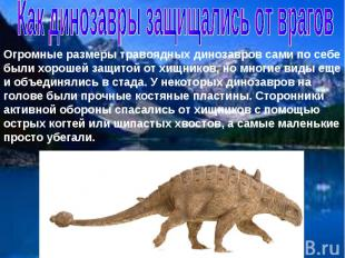 Как динозавры защищались от врагов Огромные размеры травоядных динозавров сами п