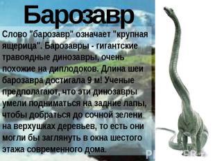 """Барозавр Cлово """"барозавр"""" означает """"крупная ящерица"""". Барозавры - гигантские тра"""