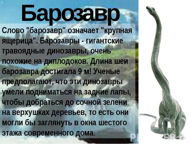 Барозавр Cлово