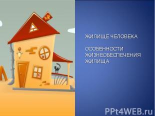 Жилище человека особенности жизнеобеспечения жилища