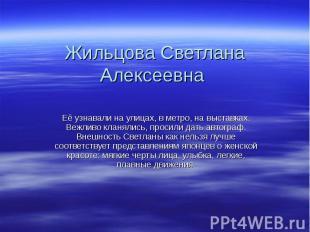 Жильцова Светлана Алексеевна Её узнавали на улицах, в метро, на выставках. Вежли