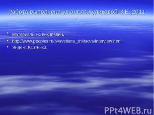 Работа выполнена уч.анг.яз.Куликовой З.Е.,2011 г. Материалы из википедии. http:/