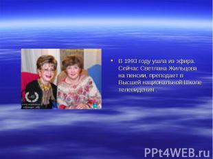 В 1993 году ушла из эфира. Сейчас Светлана Жильцова на пенсии, преподает в Высше