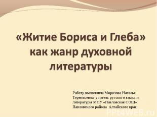 «Житие Бориса и Глеба» как жанр духовной литературы Работу выполнила Морозова На
