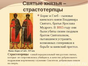 Святые князья – страстотерпцы Борис и Глеб – сыновья киевского князя Владимира С