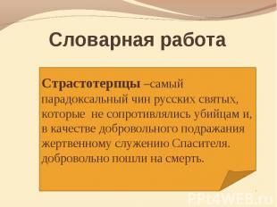 Словарная работа Страстотерпцы –самый парадоксальный чин русских святых, которые