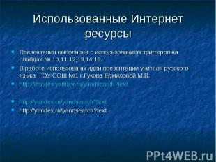 Использованные Интернет ресурсы Презентация выполнена с использованием триггеров