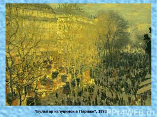 """Бульвар капуцинок в Париже"", 1873"