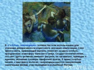 В «Голубых танцовщицах» техника пастели использована для усиления декоративности