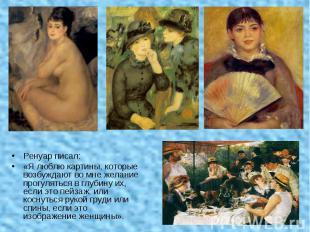 Ренуар писал: «Я люблю картины, которые возбуждают во мне желание прогуляться в
