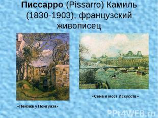 Писсарро (Pissarro) Камиль (1830-1903), французский живописец «Пейзаж у Понтуаза