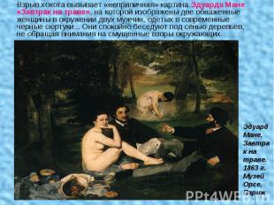 Взрыв хохота вызывает «неприличная» картина Эдуарда Мане «Завтрак на траве», на