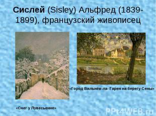 Сислей (Sisley) Альфред (1839-1899), французский живописец «Снег у Лувесьенне» «