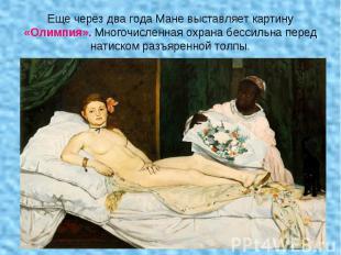 Еще через два года Мане выставляет картину «Олимпия». Многочисленная охрана бесс