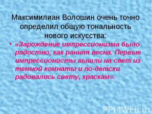 Максимилиан Волошин очень точно определил общую тональность нового искусства: «З