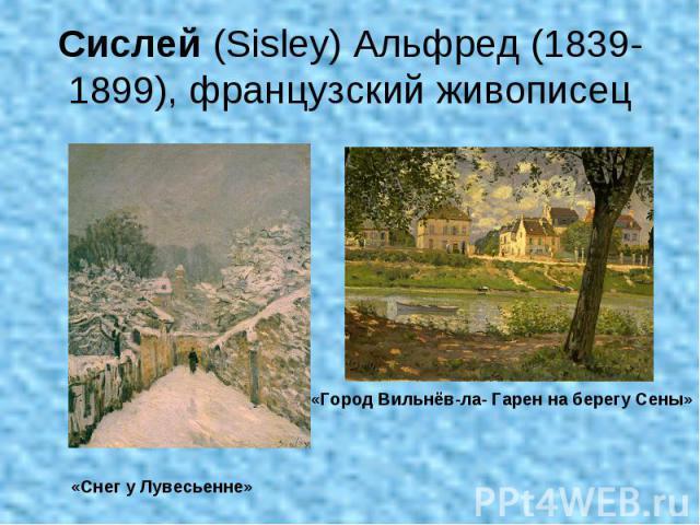 Сислей (Sisley) Альфред (1839-1899), французский живописец «Снег у Лувесьенне» «Город Вильнёв-ла- Гарен на берегу Сены»