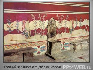 Тронный зал Кносского дворца. Фреска.