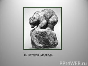 В. Ватагин. Медведь