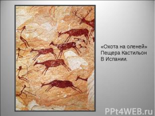 «Охота на оленей» Пещера Кастильон В Испании.