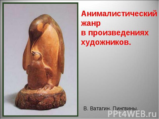 Анималистический жанр в произведениях художников. В. Ватагин. Пингвины.