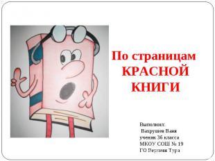 По страницам Красной книги Выполнил: Вахрушев Ваня ученик 3б класса МКОУ СОШ № 1