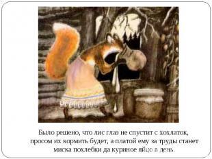 Было решено, что лис глаз не спустит с хохлаток, просом их кормить будет, а плат