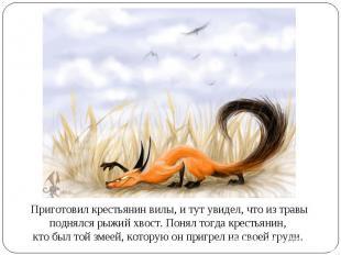 Приготовил крестьянин вилы, и тут увидел, что из травы поднялся рыжий хвост. Пон