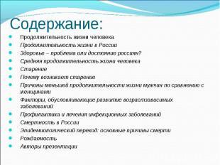 Содержание: Продолжительность жизни человека Продолжительность жизни в России Зд